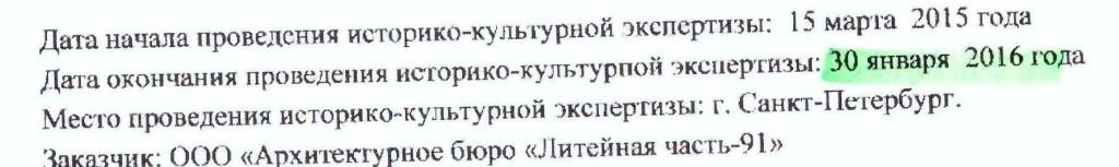 второй лист Акта, где указано, что экспертиза закончилась 30 января 2016 года
