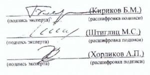Четырнадцатый лист - чёткие подписи экспертов